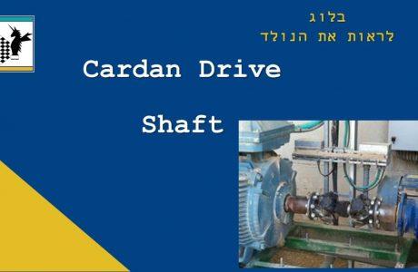 הקרדן  Cardan: היכן להשתמש בגל הנע מסוג קרדן ועל מה צריך להקפיד כשמתכננים ומשתמשים בגל הנע קרדן.