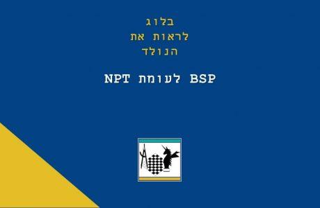 BSP או NPT ?