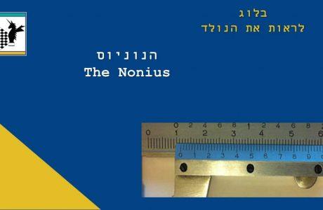 נוניוס, מי זה וכיצד הוא פועל