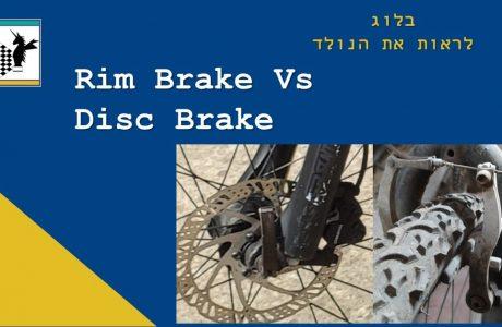 מעצור חישוק מודרני (RIM) מול מעצור דיסק מודרני (DISC )