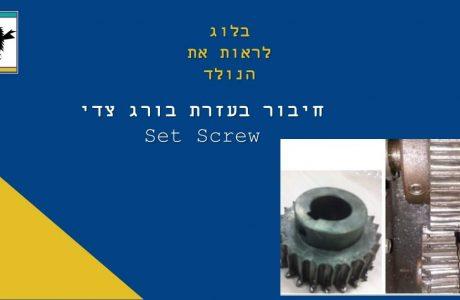 קיבוע חלקים בעזרת בורג צדי (Set Screw)
